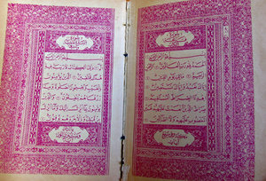Quranic opening: opening pages of the Quran in Arabic