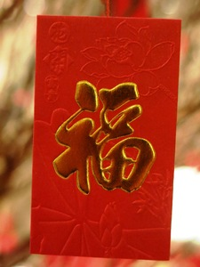 red packet decoration: Chinese New Year red packet