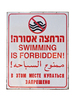 No Swimming sign: Sign in four languages in Israel.