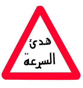 Warning sign: Arabic sign. I think this is: