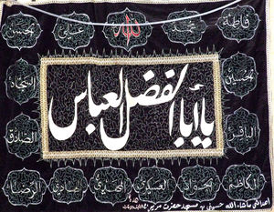 Islamic text wall hangings2: large wall hangings with Islamic calligraphy